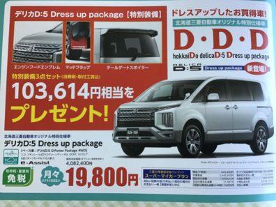 北海道三菱自動車オリジナル特仕様車登場‼️