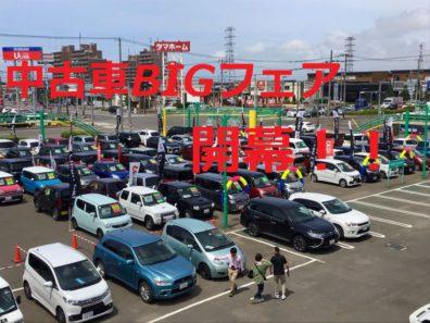 北海道三菱「中古車BIGフェア」開幕!!in発寒