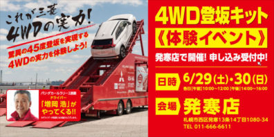 ☆4WD登坂キット≪体験イベント≫in発寒☆まであと、8日!!