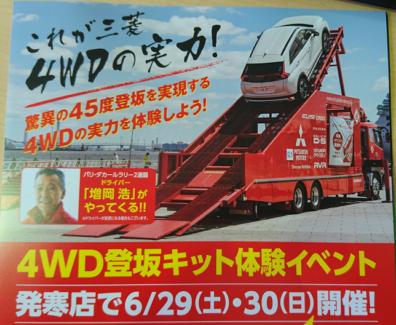 登坂キット体験のお知らせです!