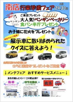 6/29日&30日は南店へGO!!