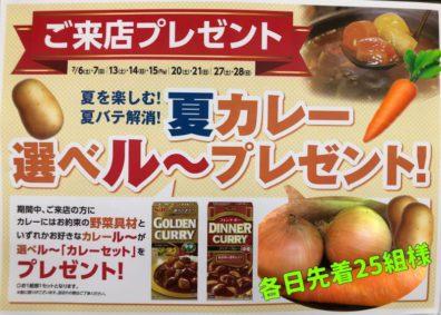 【西店】美味しい展示会開催中(*´∀`*) 無料点検も!