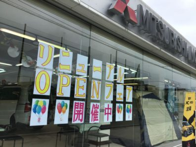 ☆岩見沢店リニューアルフェア☆