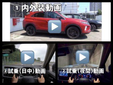 エクリプスクロス ディーゼル ターボ 4WD【③ 試乗動画(夜間】
