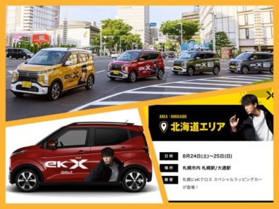 eKクロス×竹内涼真スペシャルラッピングカーが札幌にやってくる!