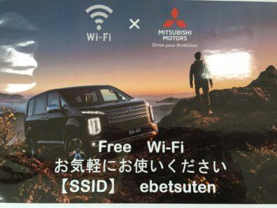 江別店に無料Wi-Fiがつきました!