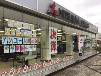【アンコール!!】リニューアルOPENフェア開催【決算セール】