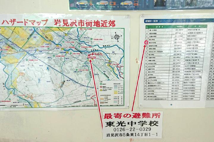 地域のハザードマップ、避難所一覧も掲示