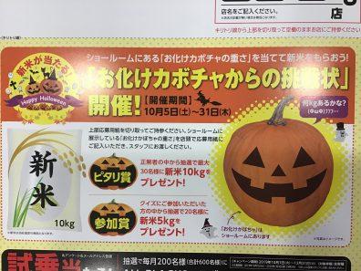 10月の里塚店は!?