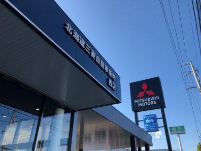 新築オープンいたしました!【北海道三菱自動車 西店】