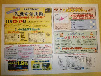江別店 23日、24日は『先進安全技術』体験イベントです!