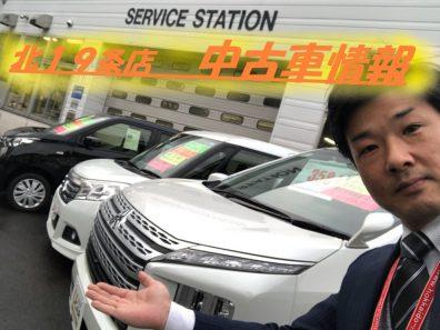 北19条店【中古車】情報~~~~!!