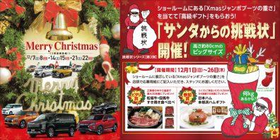 江別店 12月は「サンタからの挑戦状」開催してます!!