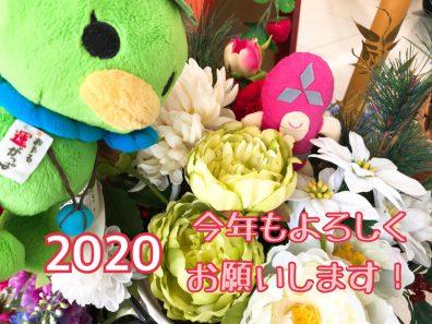 小樽店より、2020年初めのご挨拶
