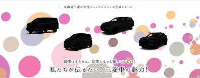 私たちが伝えたい!三菱車の魅力