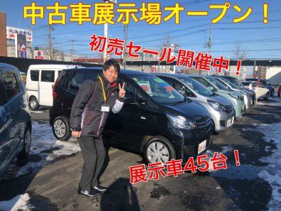中古車初売りフェア!! 西店大展示場 初開催!