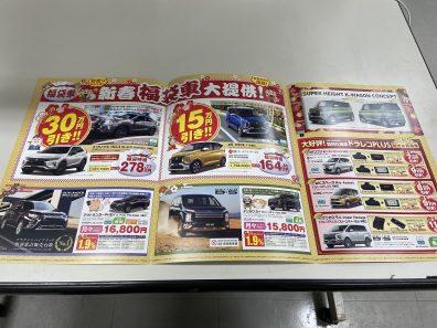 本日のお知らせ☆