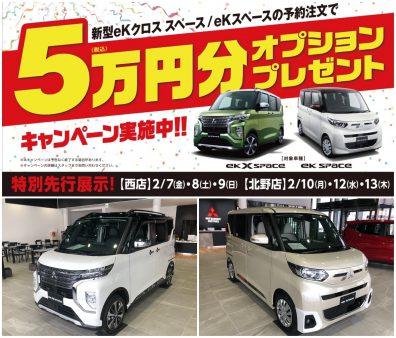 【西店先行特別内覧会】新型軽スーパーハイトワゴン!