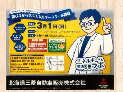 【キッズイベント告知】エネルギー環境実験ラボ開催!3月1日(日)