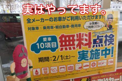 新しいeKスペースはまだ北海道にいます!