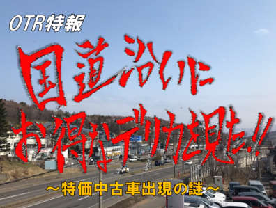 水曜スペシャル風・中古展示車紹介