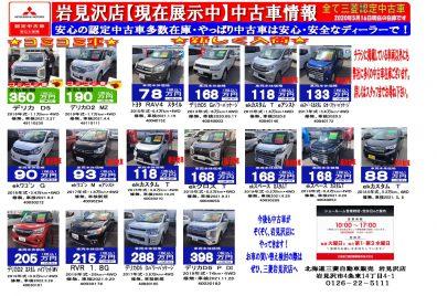 中古車もやっぱり北海道三菱で!