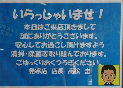 5月のお知らせ~!