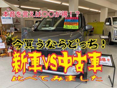 今買うならどっち!?~新車or中古車~