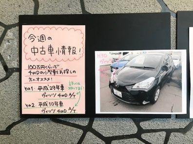 ☆今週の中古車情報☆