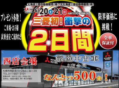北19条店も参加   【ついに明日!!!】【中古車ビッグフェア】