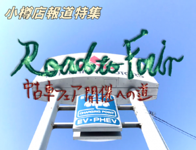 ROAD TO ビッグフェア~会場準備編~