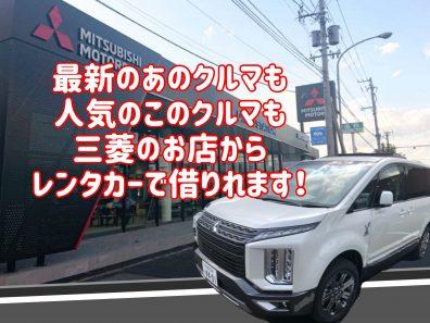 NEWS ①    なんと三菱のお店で・・・
