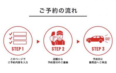 NEWS ② Web入庫予約ができます!