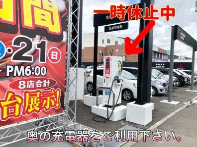 【お知らせ】【お詫び】急速充電器1台休止に関して