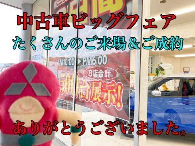 小樽店的★中古車ビッグフェア・アフター故事