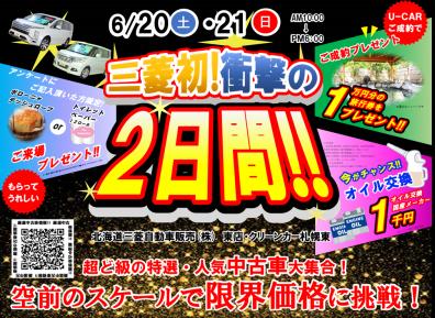 6月20・21日は中古車BIGフェア開催