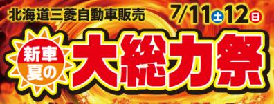 11日と12日は~~夏の大総力祭!!