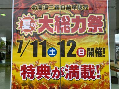 大総力祭のポスター!
