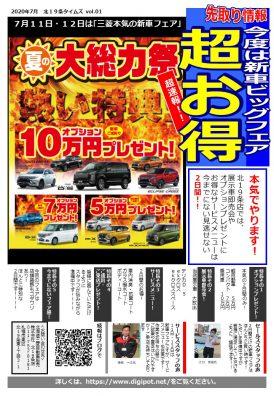 北19条店 【新車ビッグフェア】続報です♪