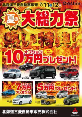 7月11~12日の2日間限定! 大イベント『夏の大総力祭!』