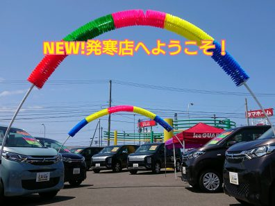 WELCOME TO NEW発寒店!!!