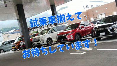 新車・中古車大イベント開催中!【宮の沢 西店】