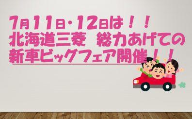 北19条店 超速報!! 11日と12日は【新車ビッグフェア】開催です