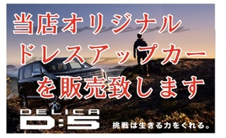 里塚店★ドレスアップデリカD:5