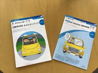 自動車保険も花川店で!