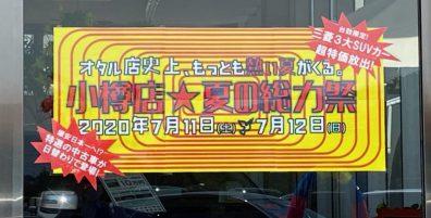 小樽店夏の総力祭!目玉車あり!!