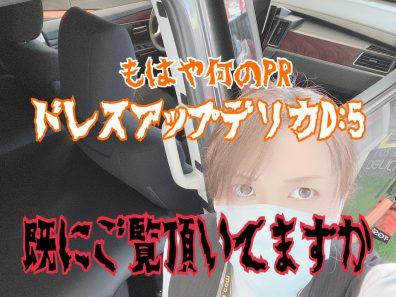 ドレスアップデリカD:5★トップアイドルへの道!