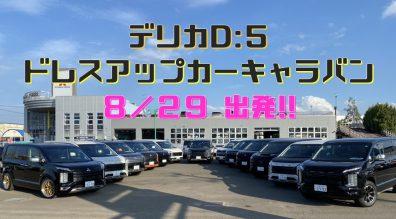 ドレスアップデリカD:5 札幌~旭川キャラバン開催!