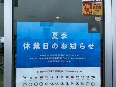 苫小牧店 【夏季休業】 お知らせ