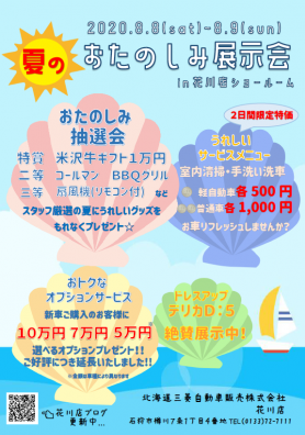 夏のお楽しみ展示会開催!